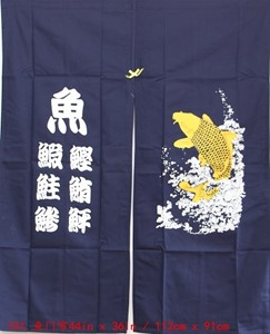 "Picture of Japanese Style ""Golden Koi"" Decorative Curtain"