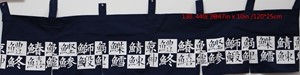 Picture of ML22 6 Panel Decorative Curtain w. Kanji for Different Fish, Style-2 (440)